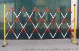 电力安全绝缘伸缩施工围栏厂家直销绝缘伸缩围栏