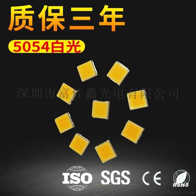 5054贴片LED白光