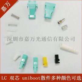 LC uniboot散件 uniboot跳线散件