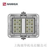 南華 LF30系列 大功率LED投光燈