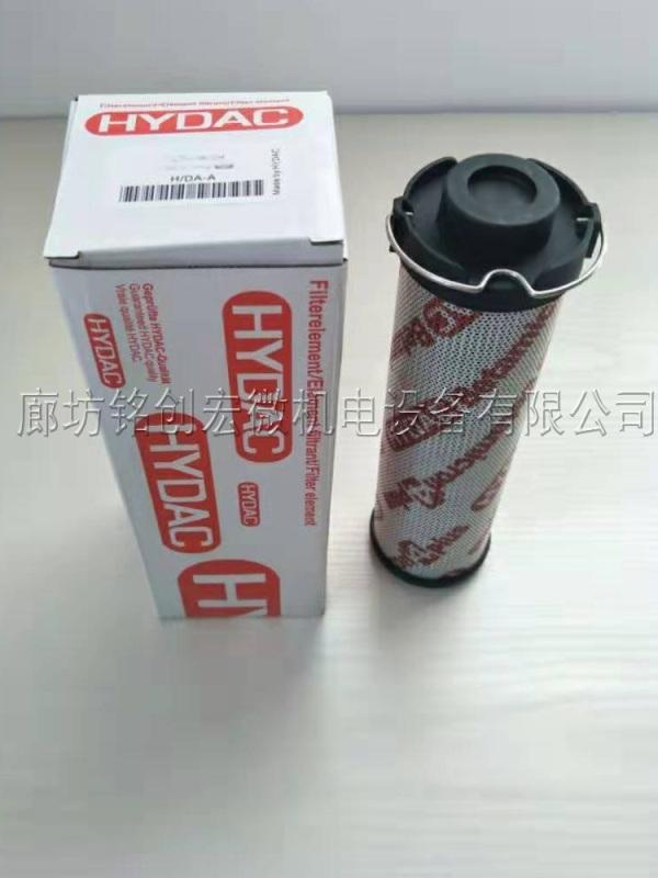HYDAC贺德克滤芯0850D020BN4HC