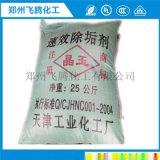廠家直銷高效除垢劑 鍋爐除垢劑 速效除垢劑
