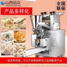 小型仿手工全自动饺子机厂家直销