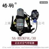 上海皓驹RHZKF6.8/30正压式空气呼吸器