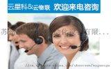 蘇州GPS 蘇州安裝GPS 雲星科品牌專業GPS