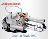 XQD-25气动打包机 打包机全自动热熔气动打包机