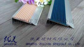 PVC防滑条供应 楼梯防滑条
