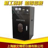 上海那艾多位光化学反应仪,大容量控温光化学反应仪,光化学反应装置厂家