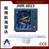JMR6015 船用航海雷达 俊禄15.4寸船舶雷达