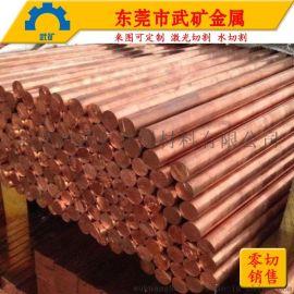 零切紫铜棒 深圳现货紫铜棒材料C1100铜棒厂家