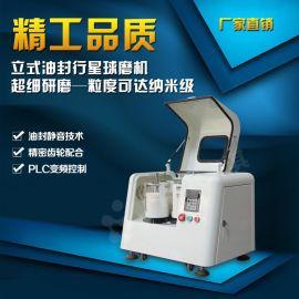 厂家折扣直销YXQM-2L立式行星球磨机 实验室行星球磨机