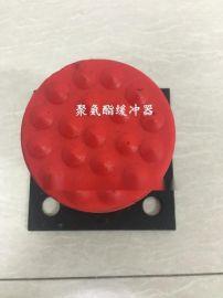 JHQ-C-7型聚氨酯缓冲器,起重缓冲装置,货梯防撞块,带铁板天车缓冲器
