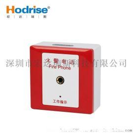 厂家直供消防电话多线插孔DH9273