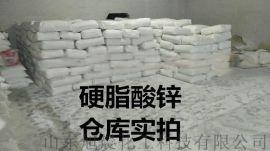 山东硬脂酸锌生产厂家 国标硬脂酸锌厂家直销