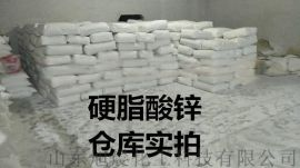山東硬脂酸鋅生產廠家 國標硬脂酸鋅廠家直銷