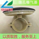 专业生产 膜片曝气头 盘式曝气器 规格齐全