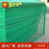 鋼板網護欄 高速公路防眩網 邊框護欄網