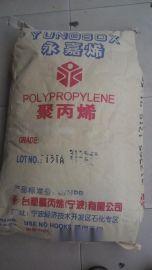 抗化学性PP 台塑宁波 5090T 薄壁制品料家庭用品材料 透明级pp