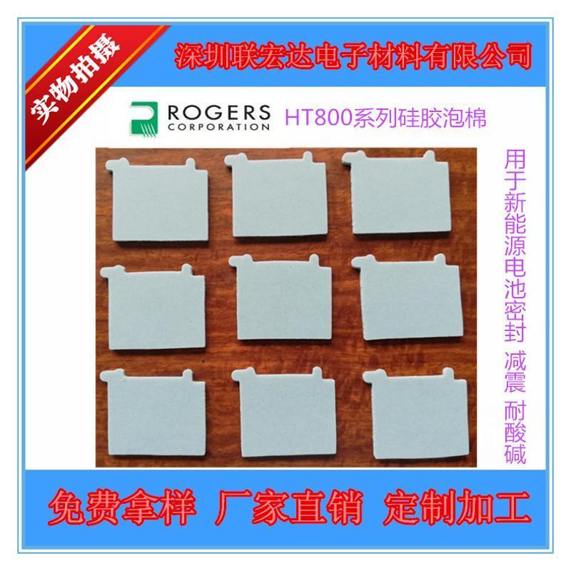 HT-840系列罗杰斯硅胶泡棉 厚度1.59mm 阻燃耐酸碱 可模切加工