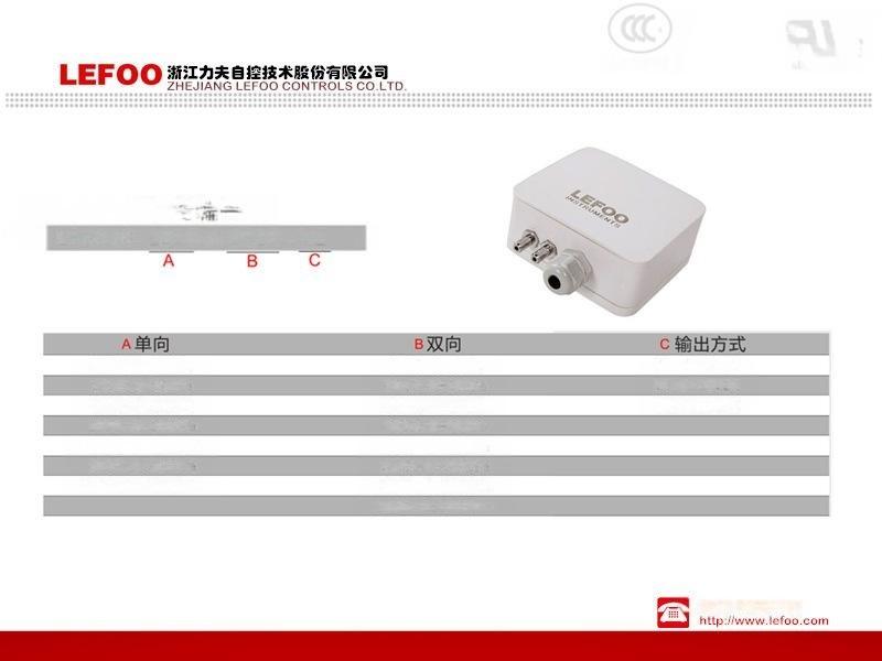 微差压变送器传感器 暖通制冷新风系统风压变送器