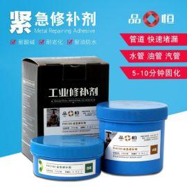 品恒PH-5180应急修补剂 管道堵漏修补剂 快速固化修补剂