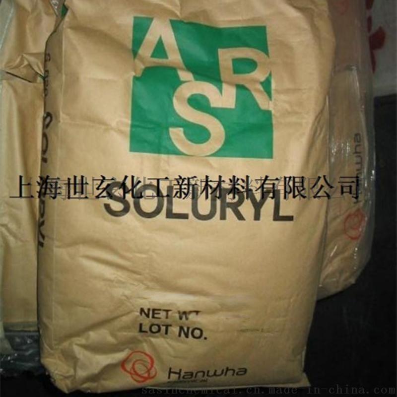 韩华水性丙烯酸固体树脂 Soluryl-820