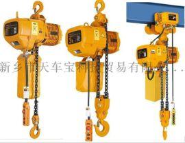 电动环链提升机 3吨3米电动环链葫芦