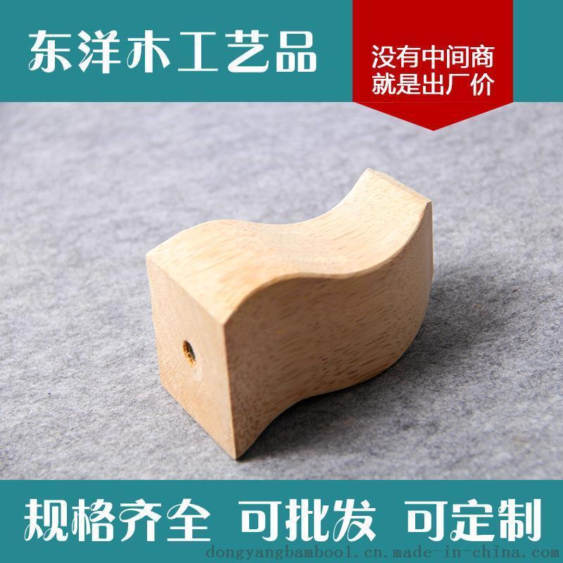 东洋木工艺 实木木质配件 沙发脚  工艺木质沙发脚