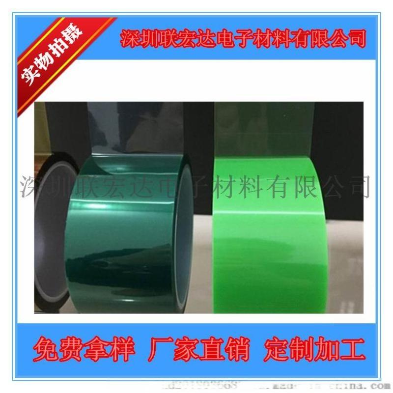 天津厂家直销浅绿色PET高温胶带