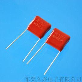 厂家直供金属化聚酯膜(安全型)电容器薄膜电容MES225J250V