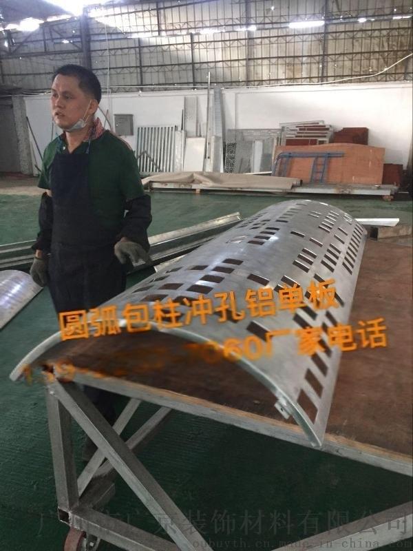 弧形包柱铝单板工艺-折边-弯弧-焊接