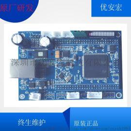 优安宏EA203-B网络寻呼话筒音频模块