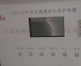 矿用本安型KTL113-L中继器
