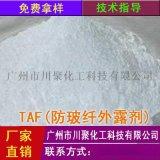 供应优级品防玻纤外露剂 TAF 处理玻纤 内外润滑 抗浮纤剂