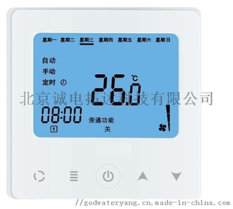 SE-S700P  空調控制器