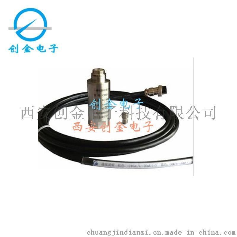 ST-3電機振動感測器  二線制4-20mA輸出振動幅度感測器