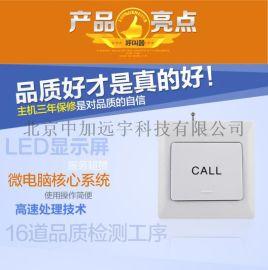 养老院医院紧急呼叫按钮呼叫器86盒开关式无线发射器