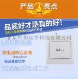 養老院醫院緊急呼叫按鈕呼叫器86盒開關式無線發射器