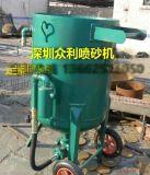 普压移动式喷砂机 室外喷砂专用喷砂机