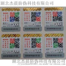湖北武汉电动器材防伪标志