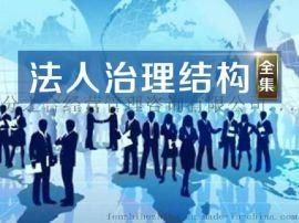 普华商学院:法人治理结构全集课程火热预约中