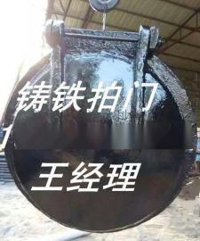 直径500mm铸铁拍门厂家弘洋直销价格