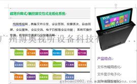 广州博奥无纸化会议系统 高清触摸屏升降电脑桌