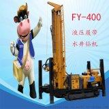 厂家直销    FY-400液压气动水井钻机