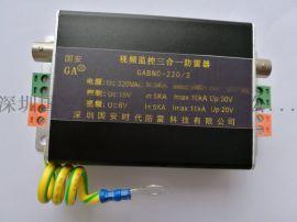 国安监控三合一防雷器GABNC-220/3