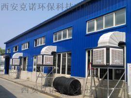 河北工业冷风机-河北车间厂房通风降温冷风机安装销售