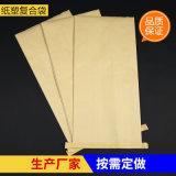深圳品諾包裝紙塑複合袋廠家  閥口袋  牛皮紙袋