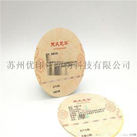 茶叶防伪不干胶茶叶盒标贴 蜂蜜茶叶标签定制