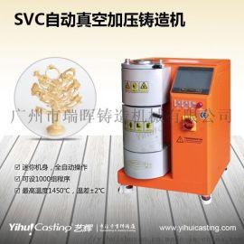 艺辉SVC全自动数码台面式迷你铸造机
