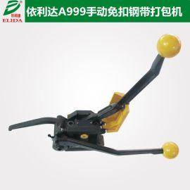 深圳打包机品质优越,连州手动免扣钢带打包机制作商